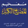 Balberry Publishing - Al Misbah Al Kabir artwork