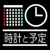 くろすけ・予定のわかる時計・無料版